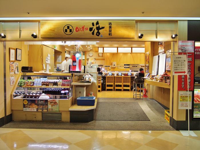 回転寿司活横浜スカイビル店