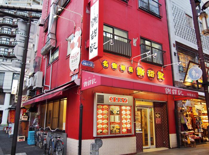 横浜中華街謝甜記本店