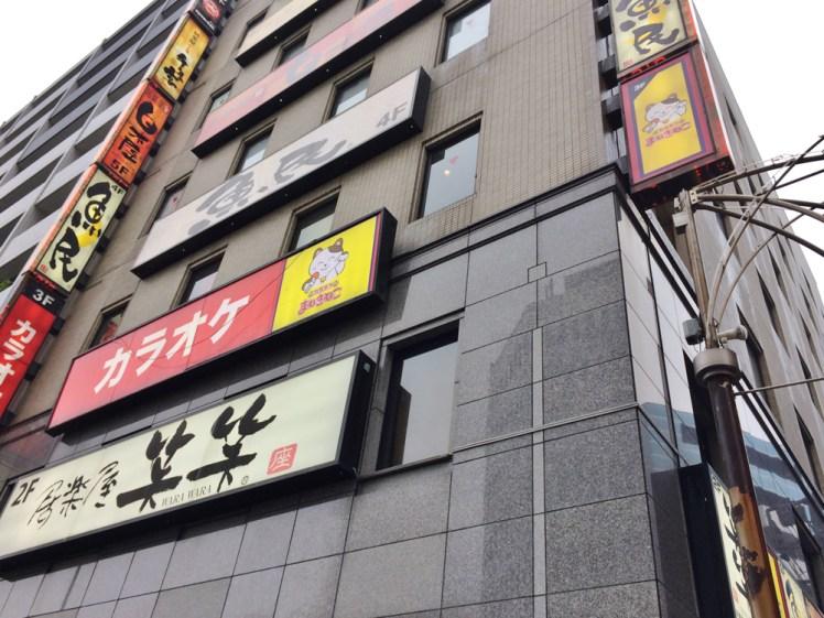 カラオケまねきねこ桜木町店