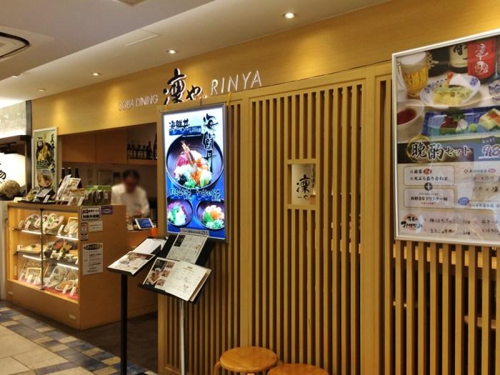 凛や ヨドバシ横浜店