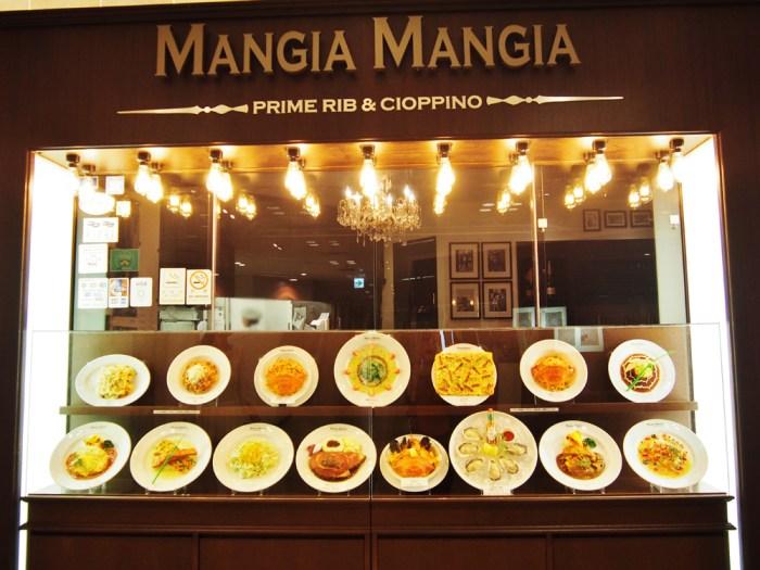 マンジャマンジャみなとみらい横浜ランドマークタワー店