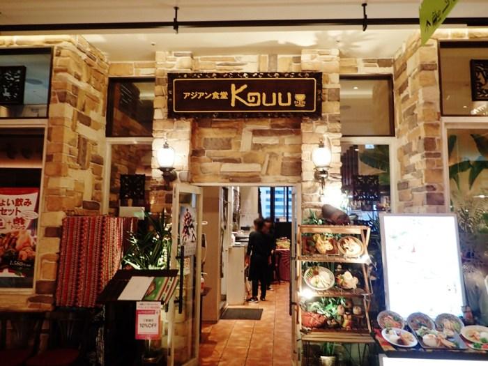 アジアン食堂KUU マークイズみなとみらい店