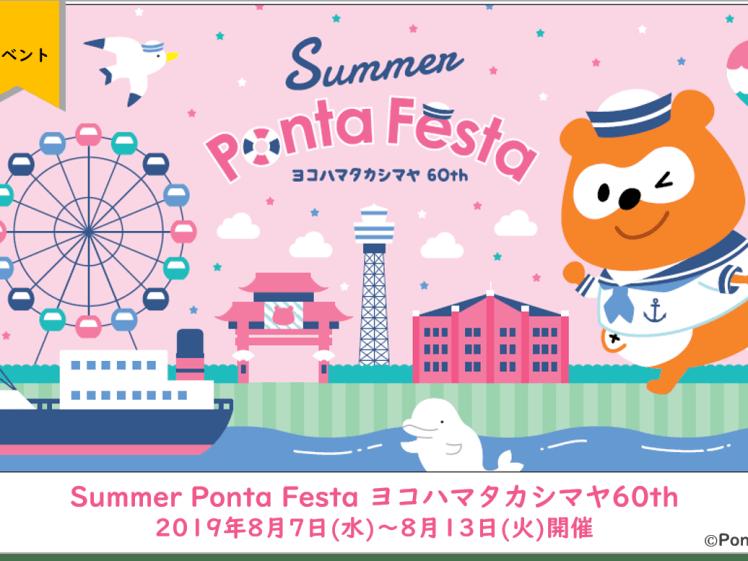Summer Ponta Festa ヨコハマタカシマヤ60th