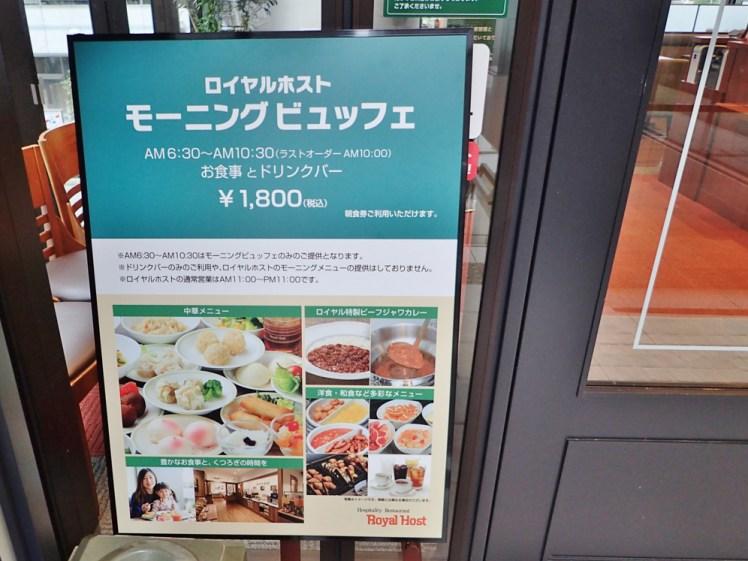 ロイヤルホスト横浜駅前店のモーニングビュッフェ