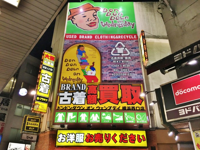 ドンドンダウンオンウェンズデイ 横浜西口店