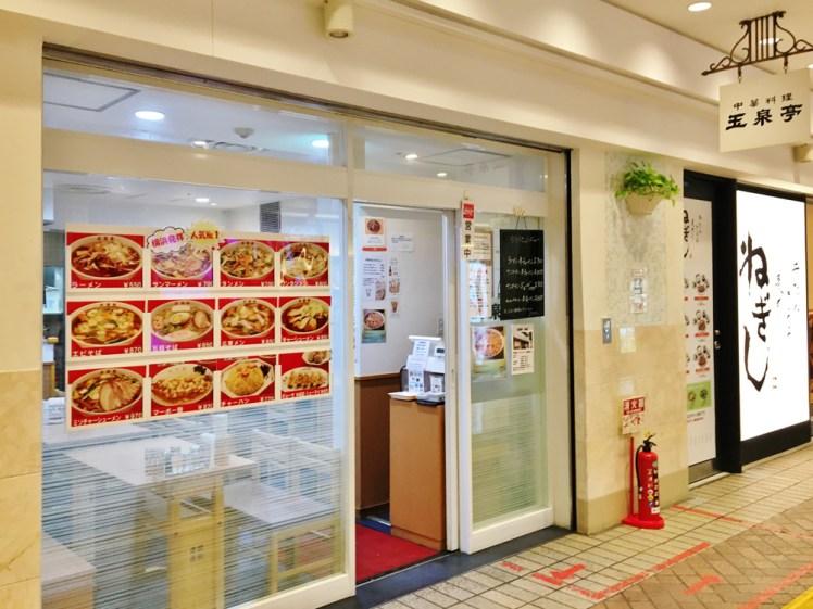 玉泉亭 横浜ポルタ店