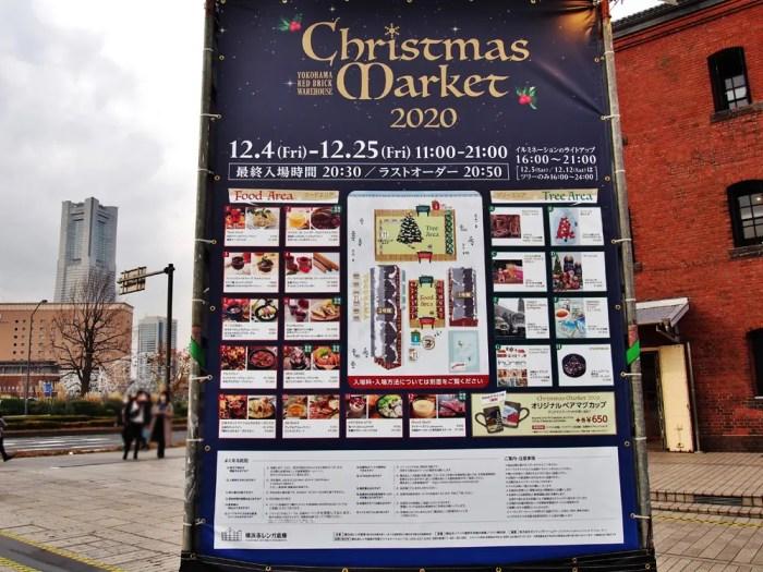 クリスマスマーケット2020