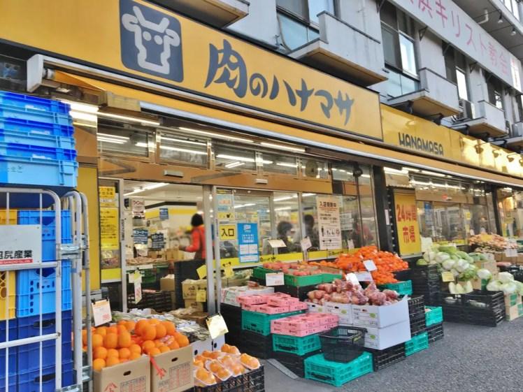 肉のハナマサ 西横浜店