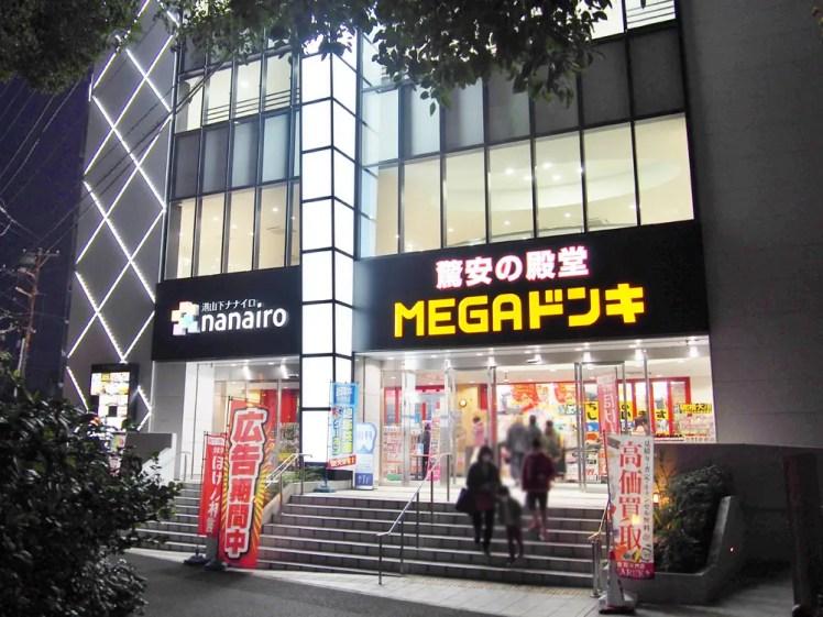 メガドンキ横浜・新山下