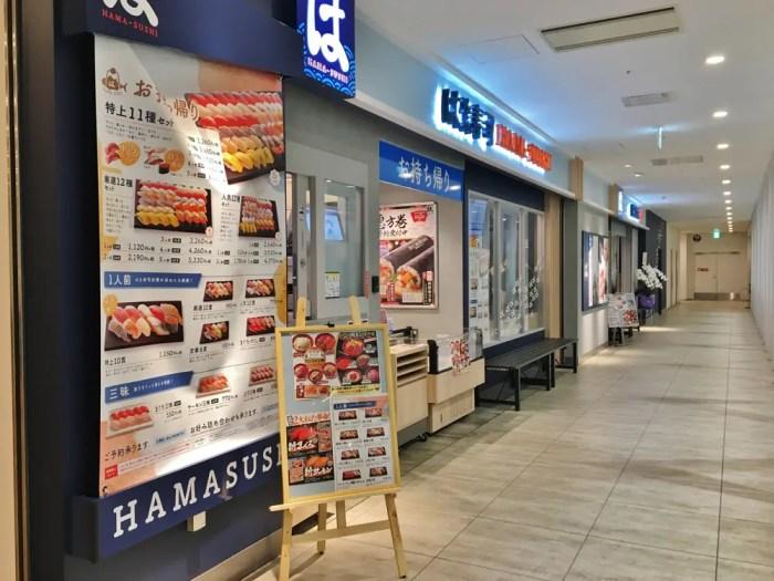 はま寿司オーケーみなとみらい店