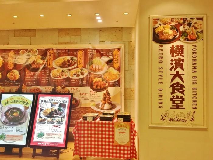 横濱大食堂