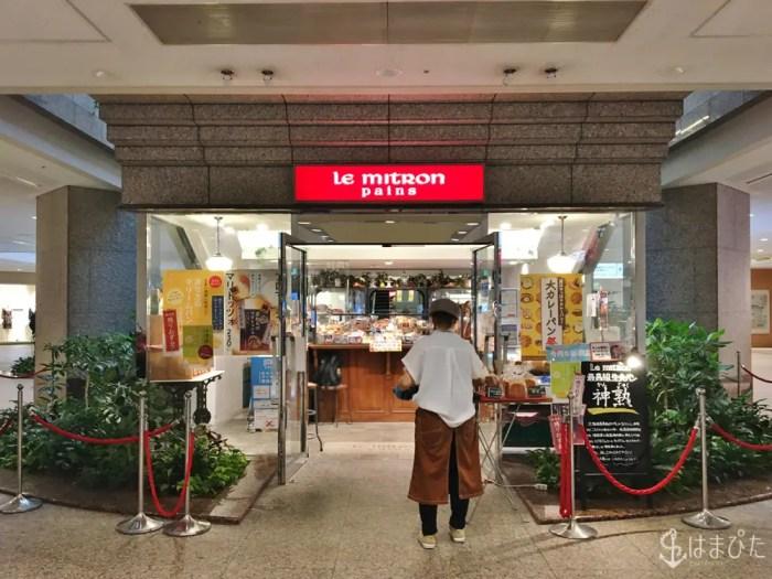 ル・ミトロン横浜ランドマークプラザ店
