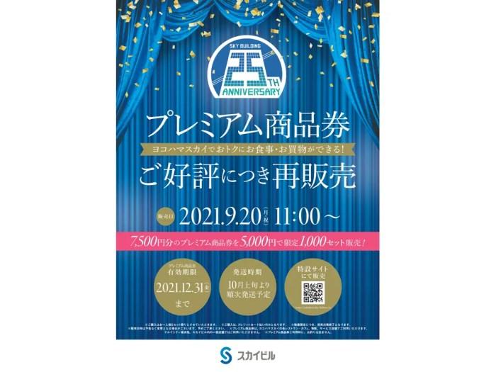 スカイビル25周年記念プレミアム商品券再販