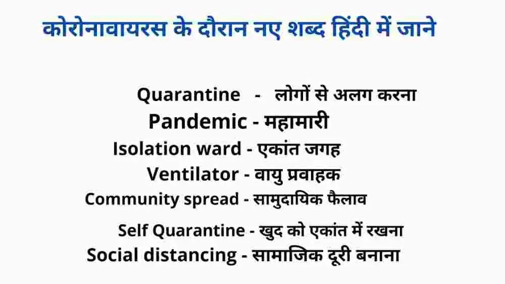 क्वॉरेंटाइन meaning in hindi