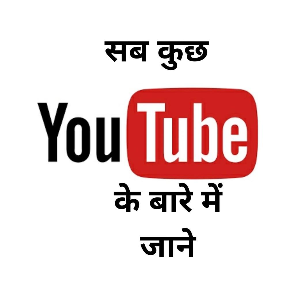 YouTube kab bana tha
