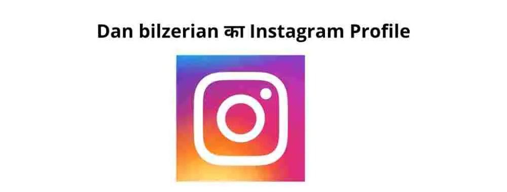 Dan bilzerian कौन है