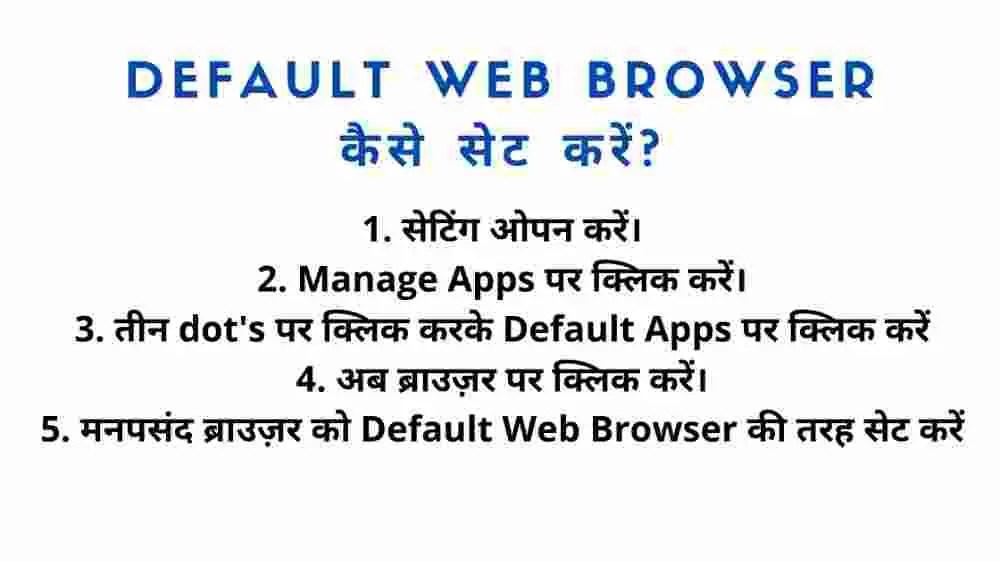 Default web browser kya hota hai