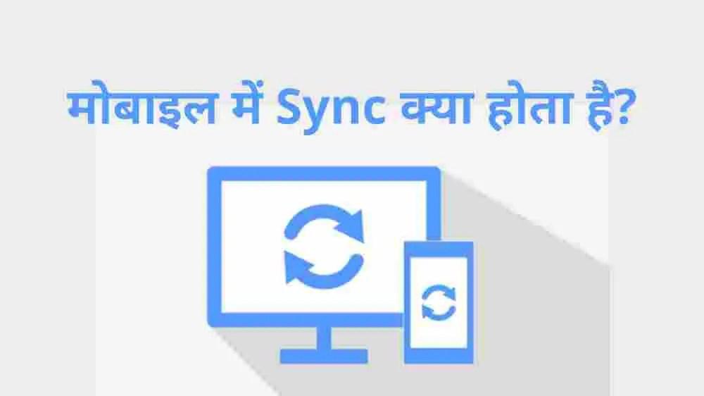 Sync क्या है?