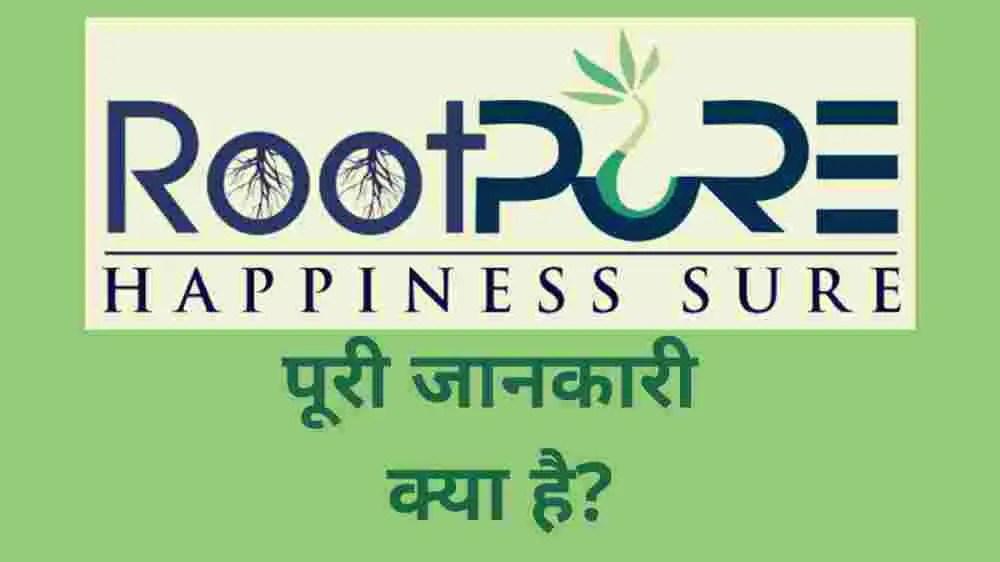 Rootpure कंपनी से पैसे कैसे कमाएं