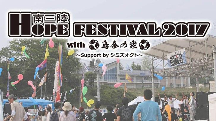 HOPEフェスティバル2017