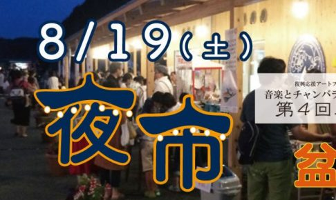20170819_yoichi_top