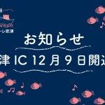 お知らせ歌津IC12月9日開通