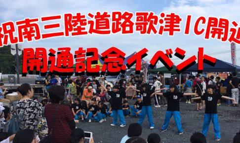 歌津ICオープン記念イベント