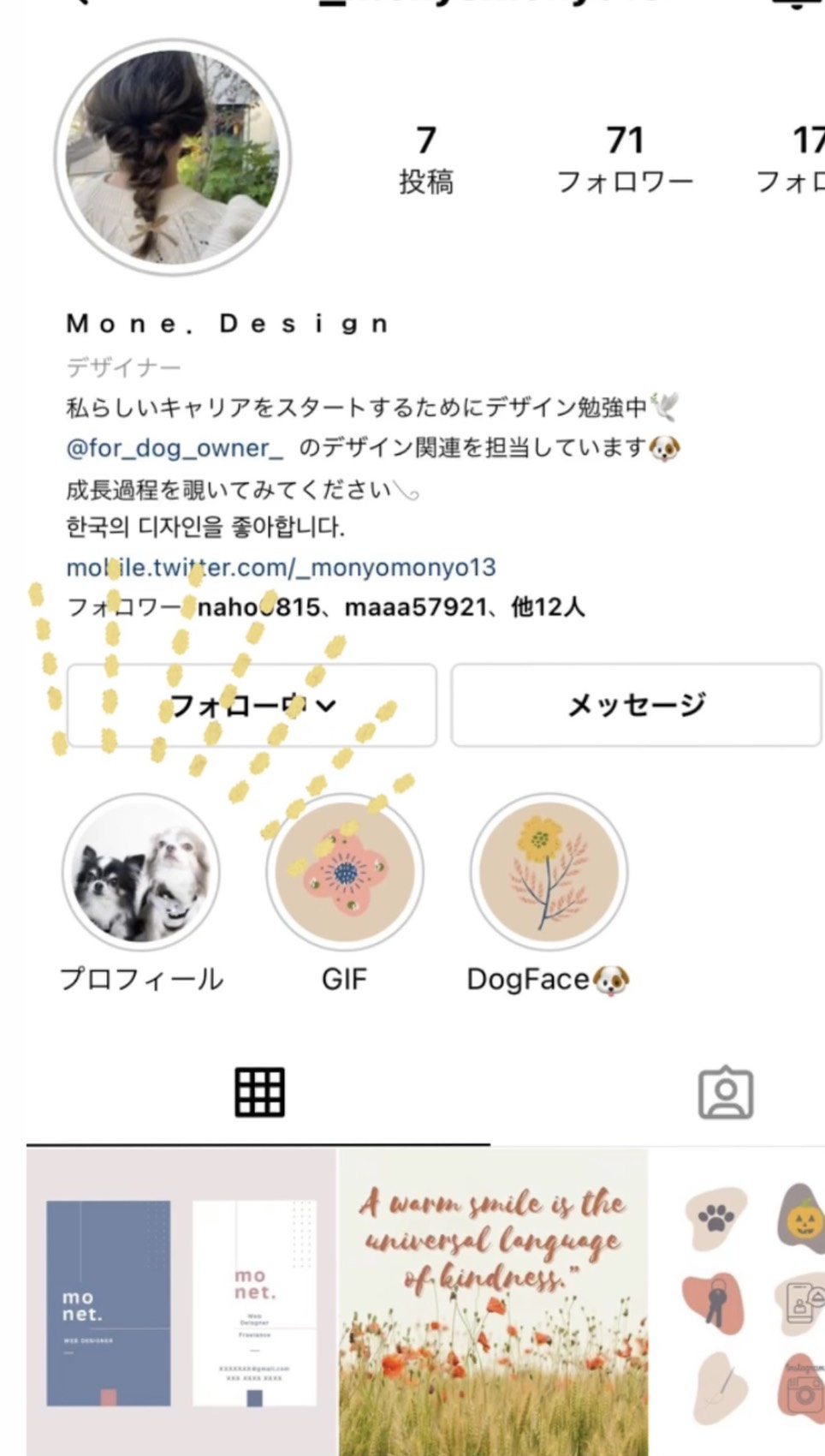 instagram ハイライト