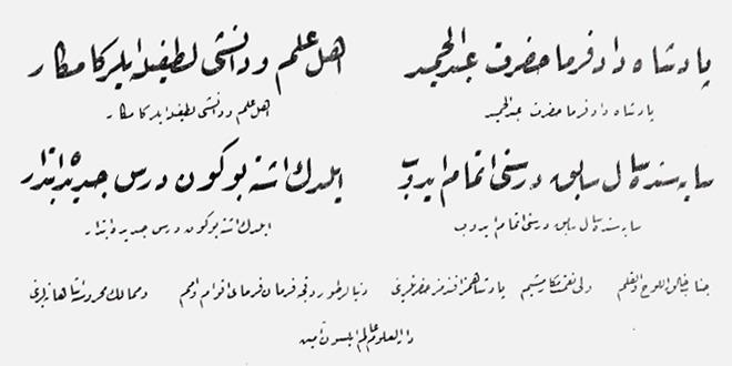 Tulisan Kaligrafer Muhammad Izzat yang sangat kuat dengan busholah yang konsisten, membuat huruf-huruf dalam tulisan tersebut bergerak, meskipun diam.