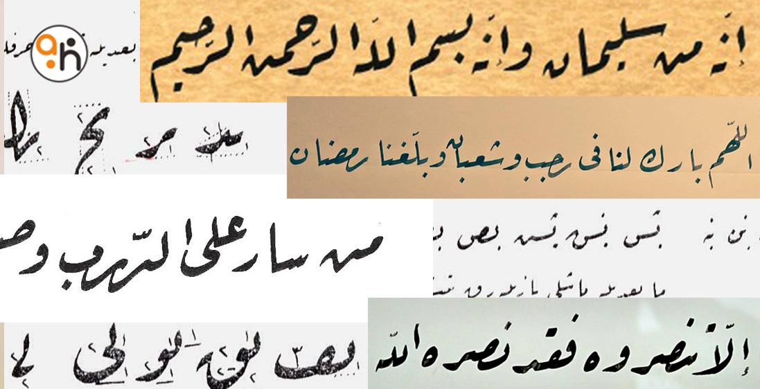 Mengenal Kaligrafi Arab Khot Riq Ah