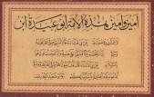 Muraqqaah Syaikh Aziz Rifa'i