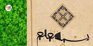 sifat-kaligrafer