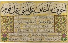Al-Khattath Al-Hafidz Usman (1642-1698 M)