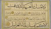 al-hafidz usman