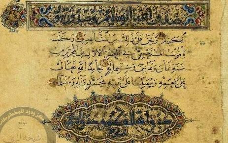 Wejangan Sang Kaligrafer (1)