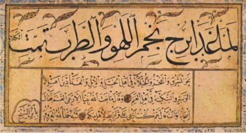 syekh hamdullah (2)