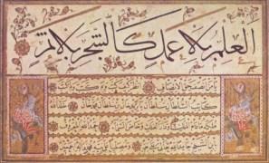 syekh hamdullah (4)