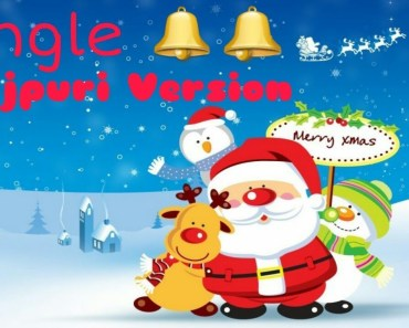 Jingle Bells - Funny Bhojpuri Version | Mr. 442 - jingle bells funny bhojpuri version mr 442
