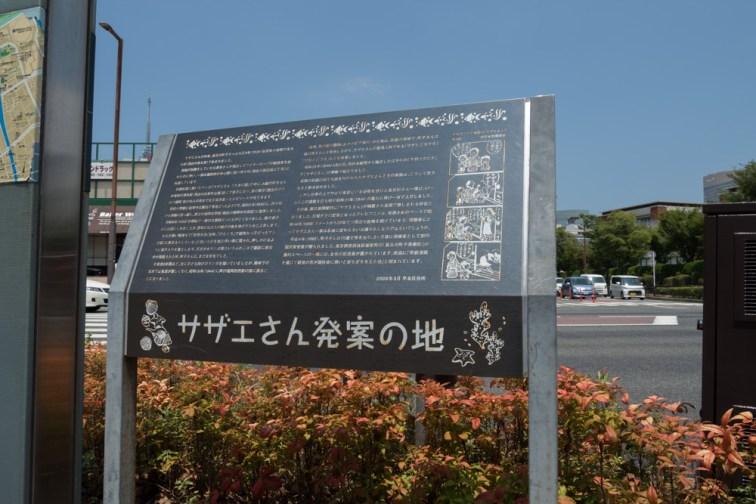 サザエさん発案の地記念碑