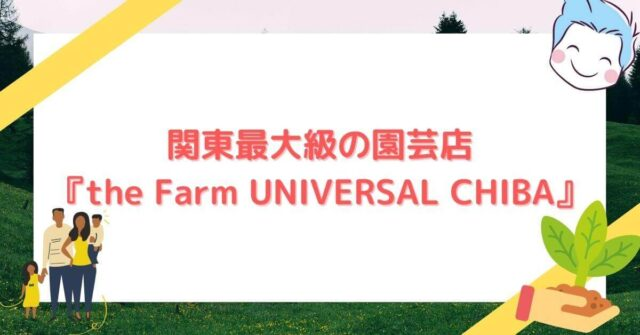関東最大級の園芸店 『the Farm UNI