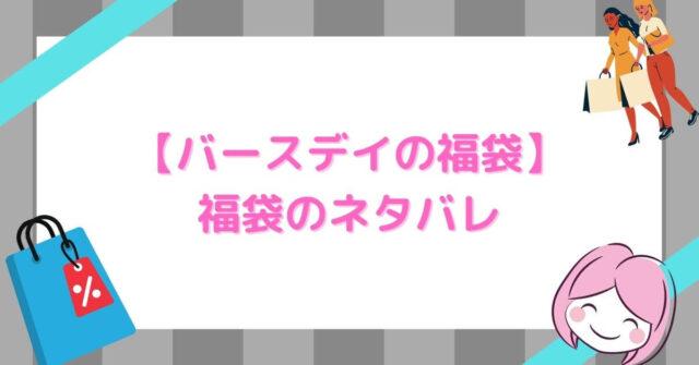 【バースデイの福袋】福袋のネタバレ