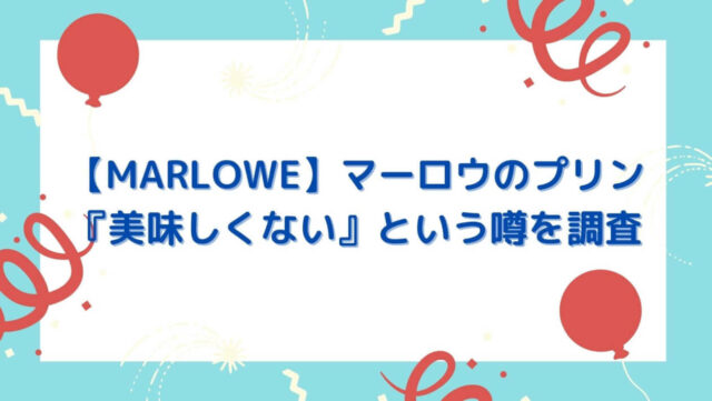 【MARLOWE】マーロウのプリン『美味しくない』という噂を調査しました!