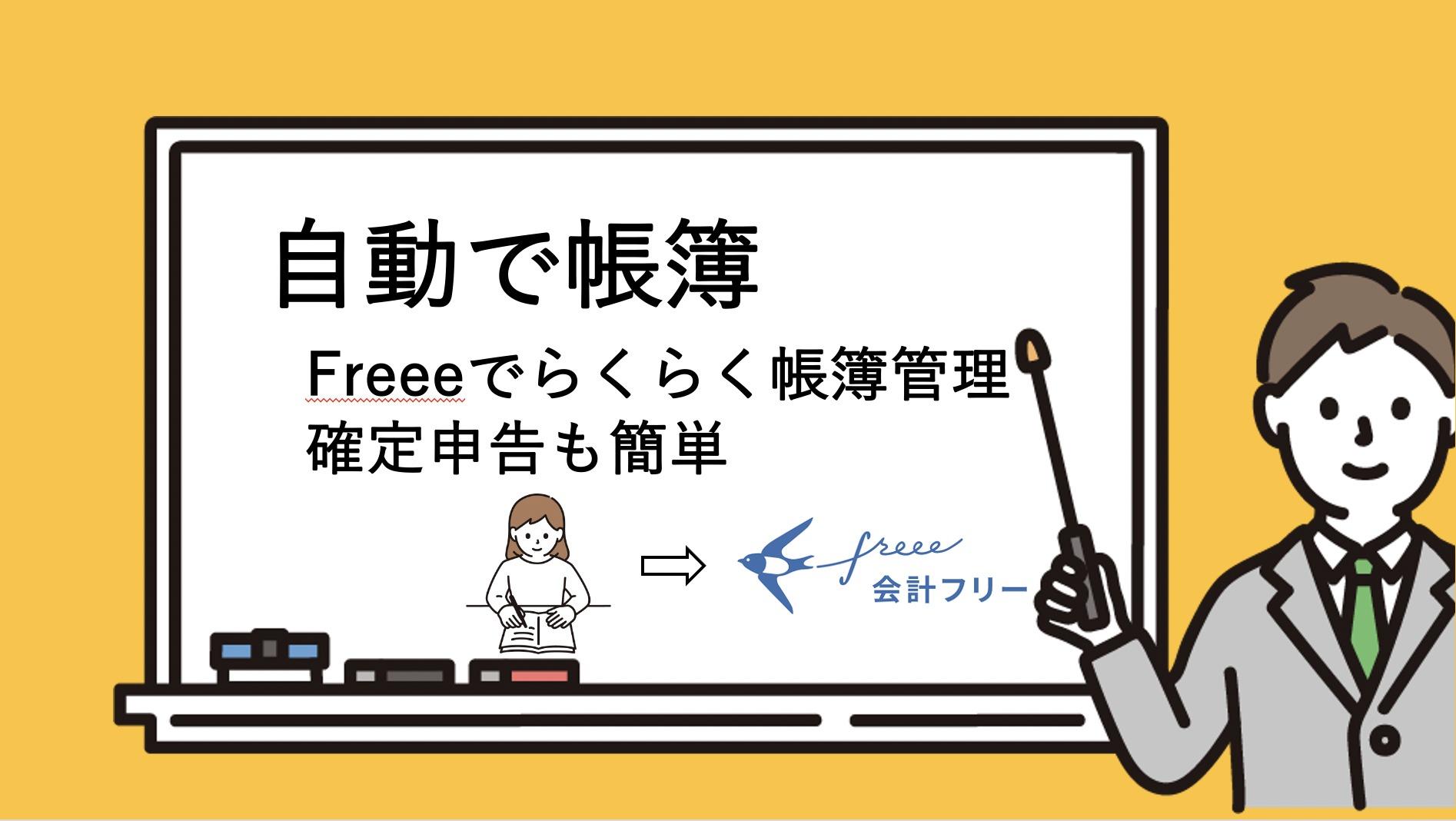 【第45回】Freeeでらくらく確定申告