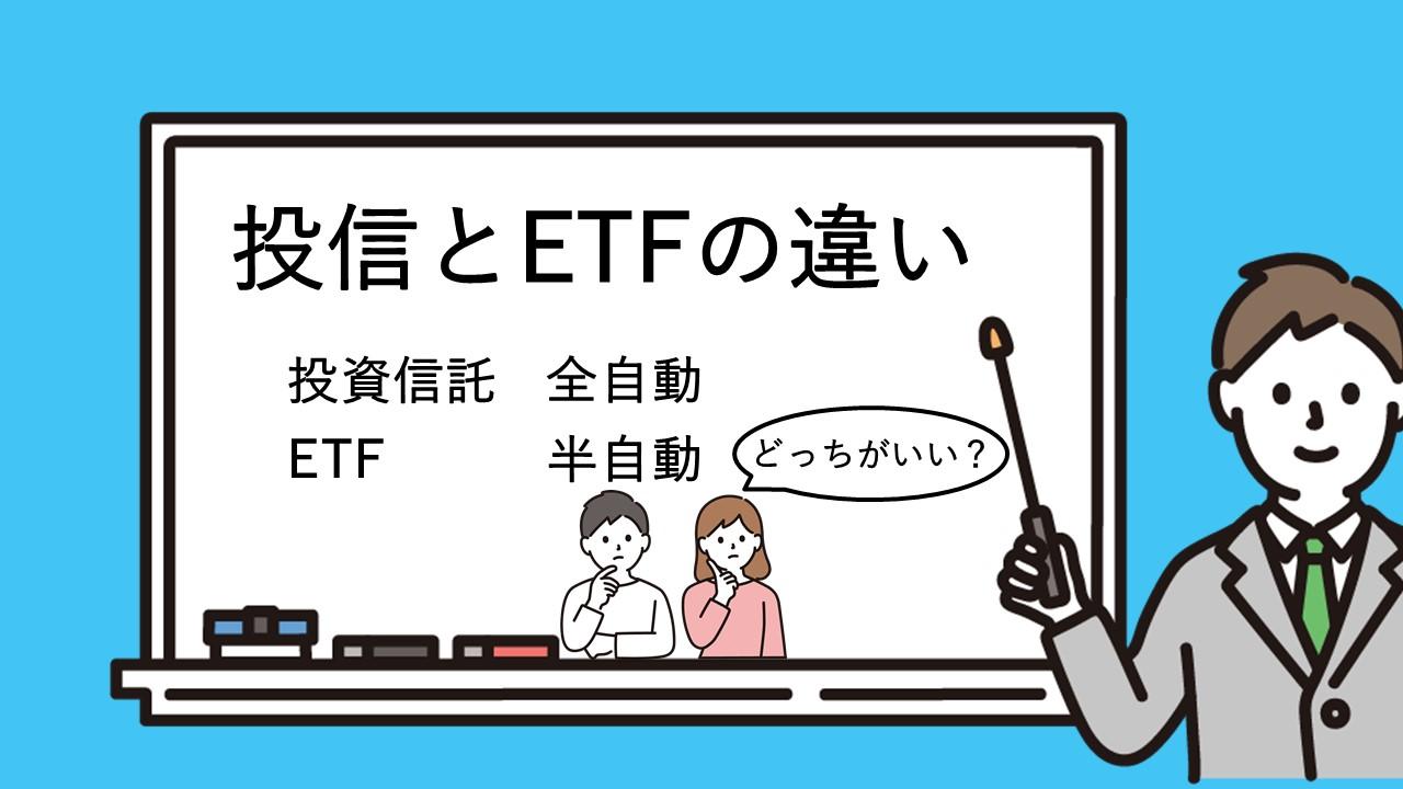 【第29回】ETFという選択肢