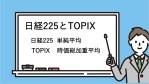 【第51回】全然違う、日経平均とTOPIX