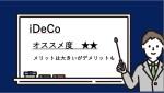 【第12回】iDeCoの制度が変更に?