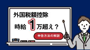 【第65回】確定申告で時給1万円?外国税控除で税金を取り戻そう