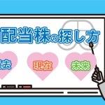 【第71回】高配当株の探し方