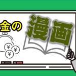 【第81回】楽しく学べる、お金にまつわる漫画3選