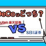 【第82回】楽天かSBIどっちが最適?iDeCo口座